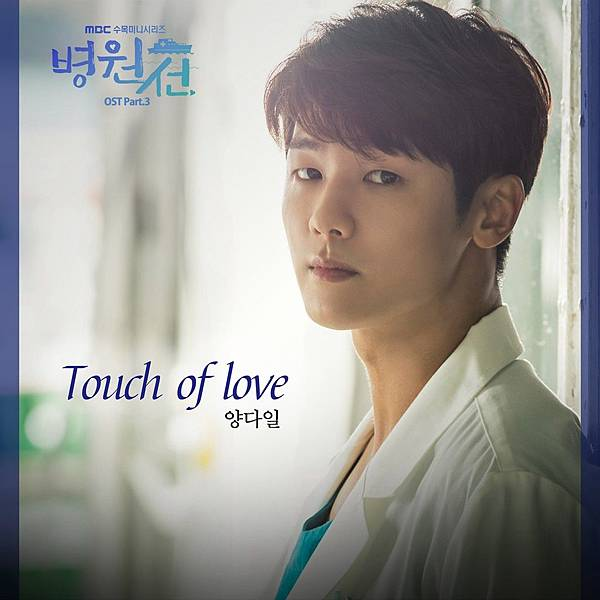 OST.3:Yang Da II - Touch of Love