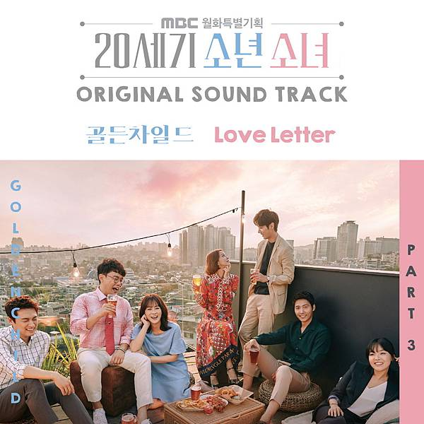 OST.3:Golden Child - Love Letter.jpg