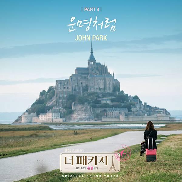 OST.3: John Park - Fateful Love.jpg