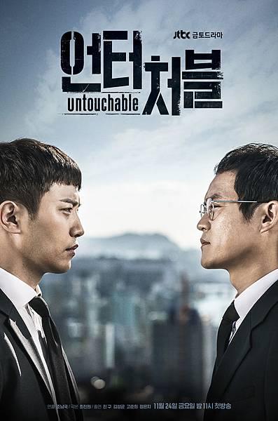 《Untouchable》海報-1.jpg