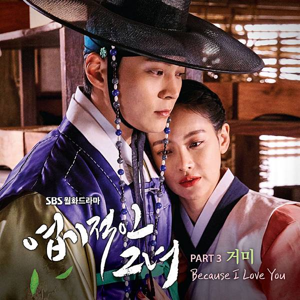 OST.3:Gummy - Because I Love You.jpg