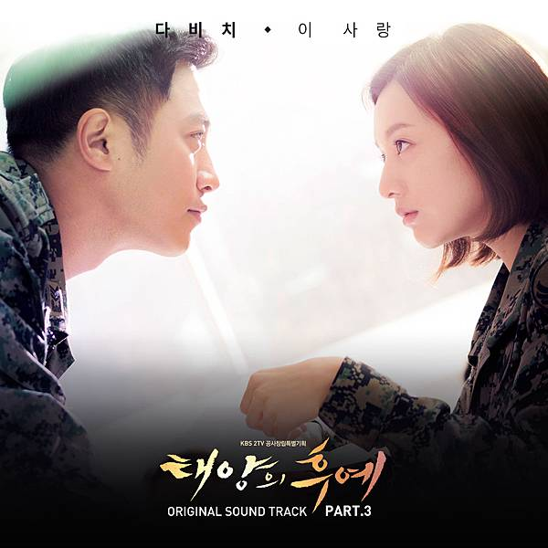 OST.3:DAVICHI - This Love.jpg
