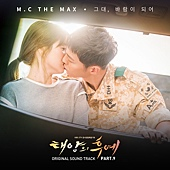 OST.9:M.C THE MAX - Wind Beneath Your Wings.jpg