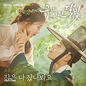 OST.1:韶宥%26;柳昇佑 - 好像都睡了(I%5Cve Been Thinking Of You).jpg