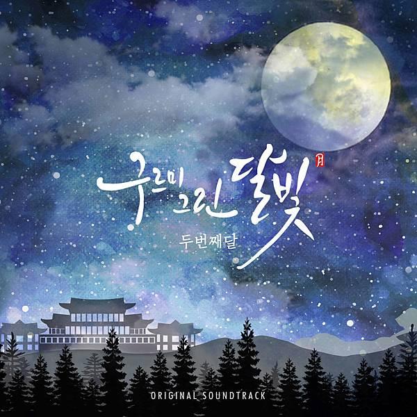 《雲畫的月光》OST原聲帶全收錄