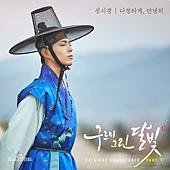 OST 5:成始鏡 - 深情的再見.jpg