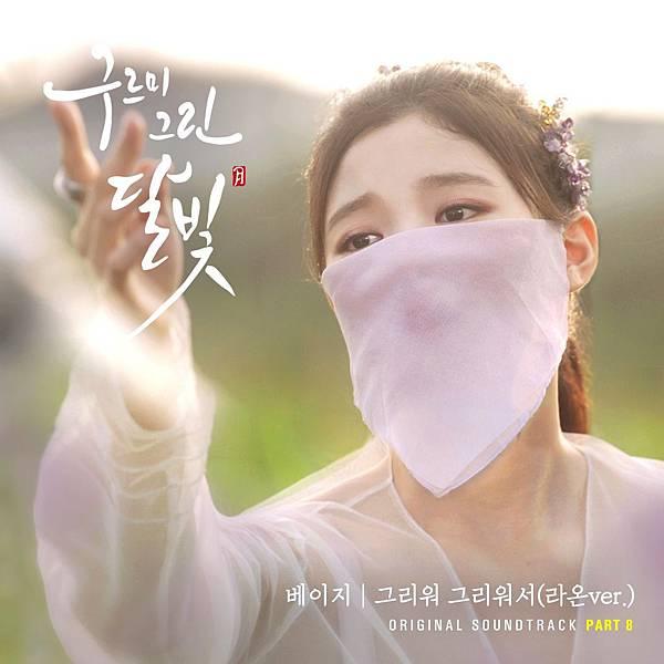 OST.8:Beige - 想念,想念你(樂瑥Ver.).jpg