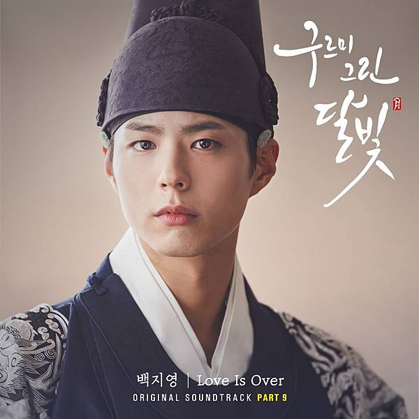 OST.9:白智榮 - Love Is Over.jpg