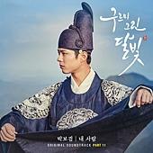 OST.11:朴寶劍 - 我的人.jpg