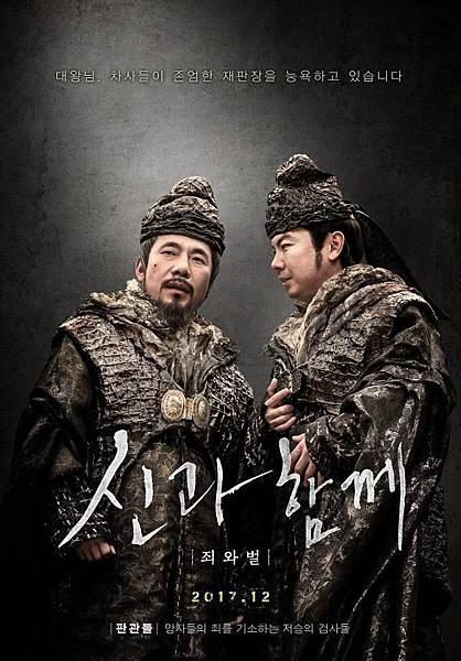 《與神同行》判官/吳達庶、林元熙 飾