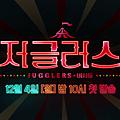 Jugglers 저글러스