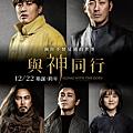 《與神同行》台灣版海報-2