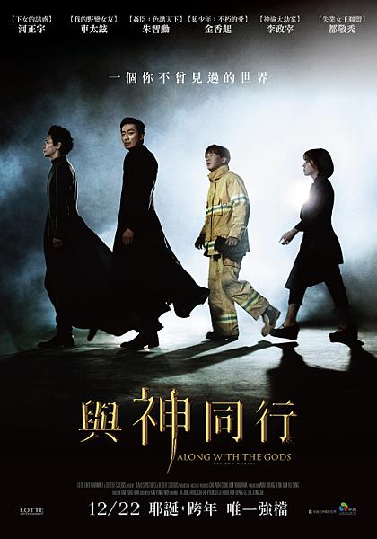 《與神同行》台灣版海報-1
