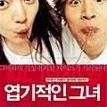 《我的野蠻女友》電影海報-3