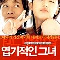 《我的野蠻女友》電影海報-4