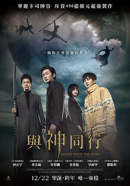 《與神同行》台灣版海報-3