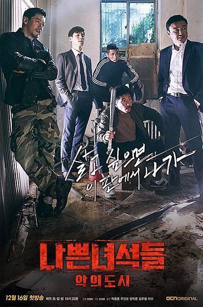 《壞傢伙們:惡之都市》海報-1