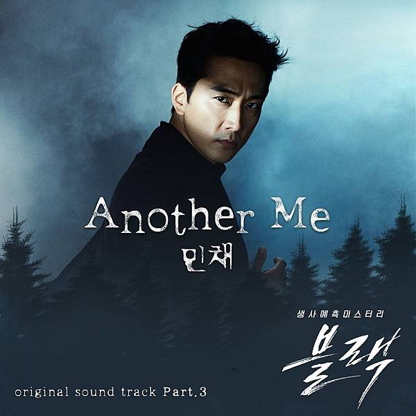 OST.3:Min Chae – Another Me.jpg