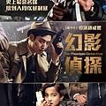 《幻影偵探》台灣版海報