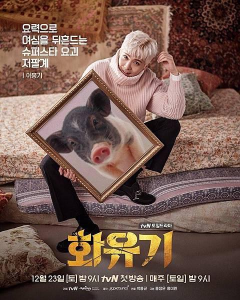 豬八戒、P.K/李洪基 飾