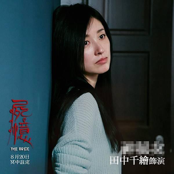 《屍憶》女鬼/田中千繪飾