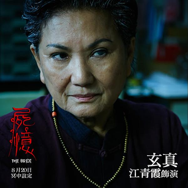 《屍憶》玄真老師/江青霞 飾