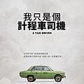 電影《我只是個計程車司機》海報-1