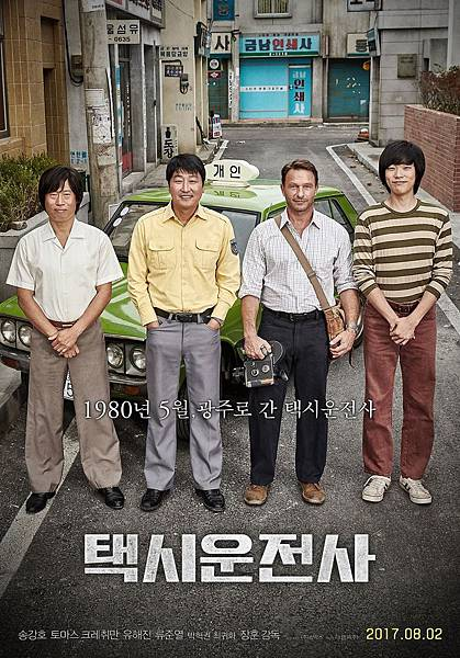 電影《我只是個計程車司機》海報-2