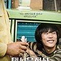 《我只是個計程車司機》具在植/柳俊烈 飾