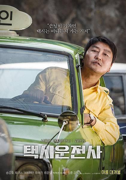 《我只是個計程車司機》金萬燮/宋康昊 飾