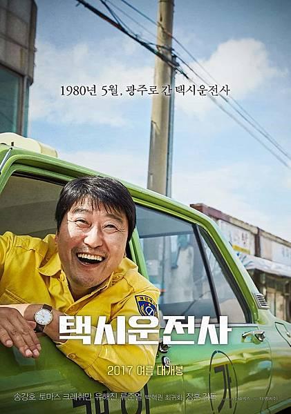 《我只是個計程車司機》海報-3