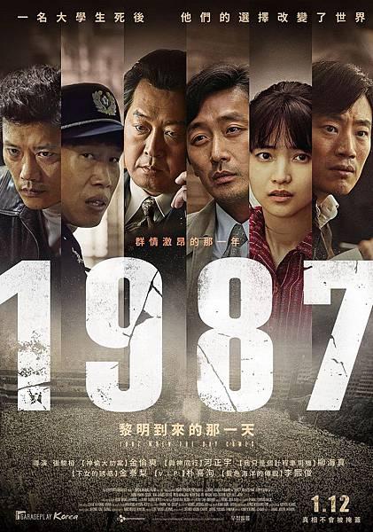 《1987:黎明到來的那一天》台灣版海報
