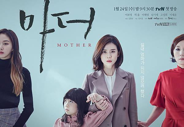 《Mother》海報-2