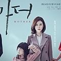 《Mother》海報-2
