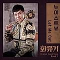 OST.1:NU'EST W - Let Me Out.jpg
