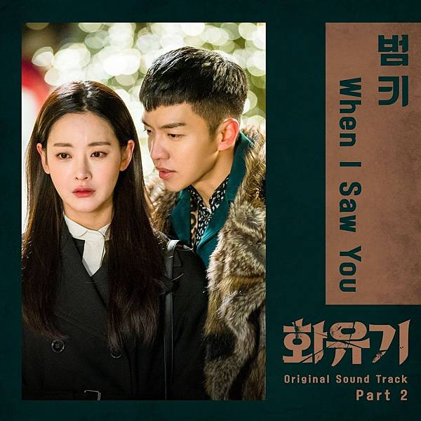 OST.2:BumKey - When I Saw You.jpg