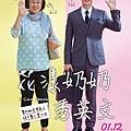 《花漾奶奶秀英文》台灣版海報