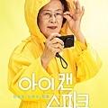 《花漾奶奶秀英文》羅玉芬/羅文姬 飾