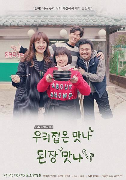 tvN Drama Stage:我們家有好吃的大醬