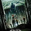 《移動迷宮》台灣版海報