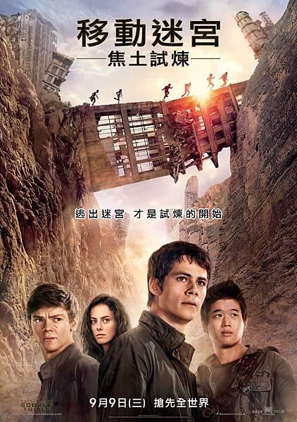 《移動迷宮:焦土試煉》台灣版海報