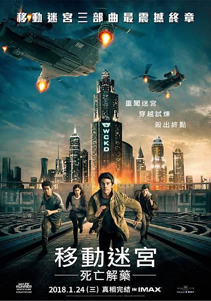 《移動迷宮:死亡解藥》台灣版海報