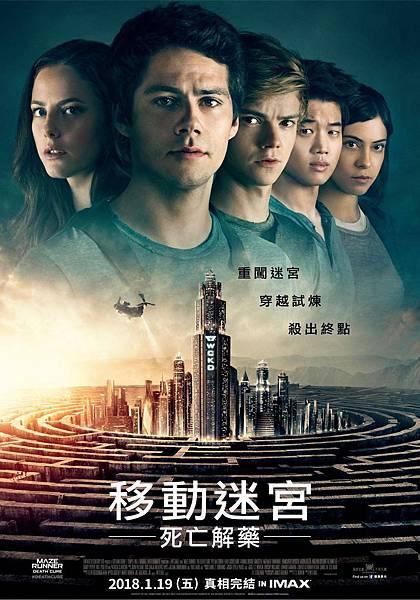 《移動迷宮:死亡解藥》台灣版海報-2