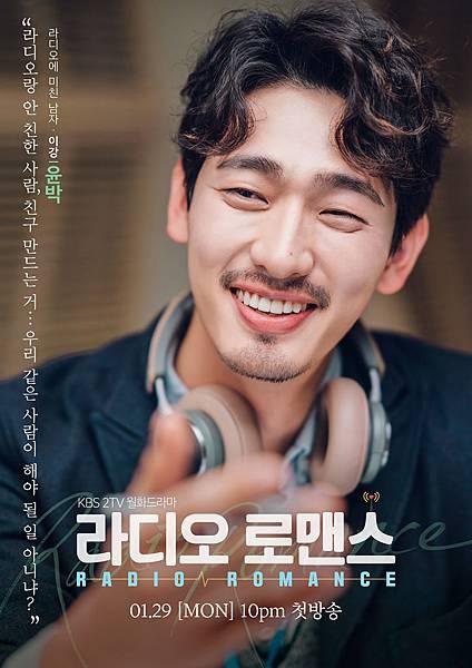 李江/尹博 飾