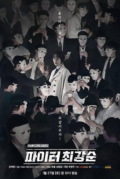 《tvN Drama Stage:戰士崔江順》海報