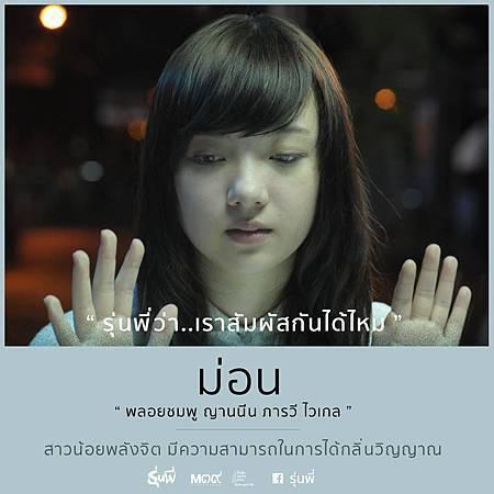 《聞鬼師》小夢Mon/珍妮薇彭Jannine Weigel 飾