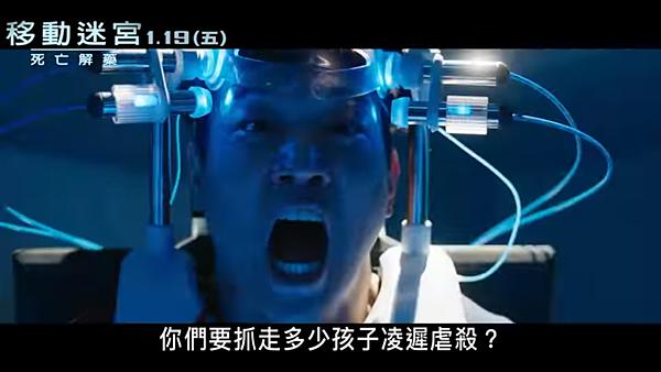 《移動迷宮:死亡解藥》劇照
