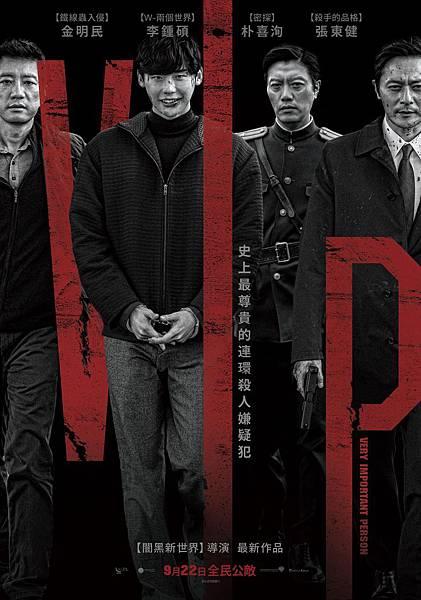 《V.I.P.》台灣版海報.JPG
