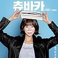 姜書珍/高媛熙 飾-2.jpg