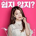 閔秀雅/李珠雨 飾-3
